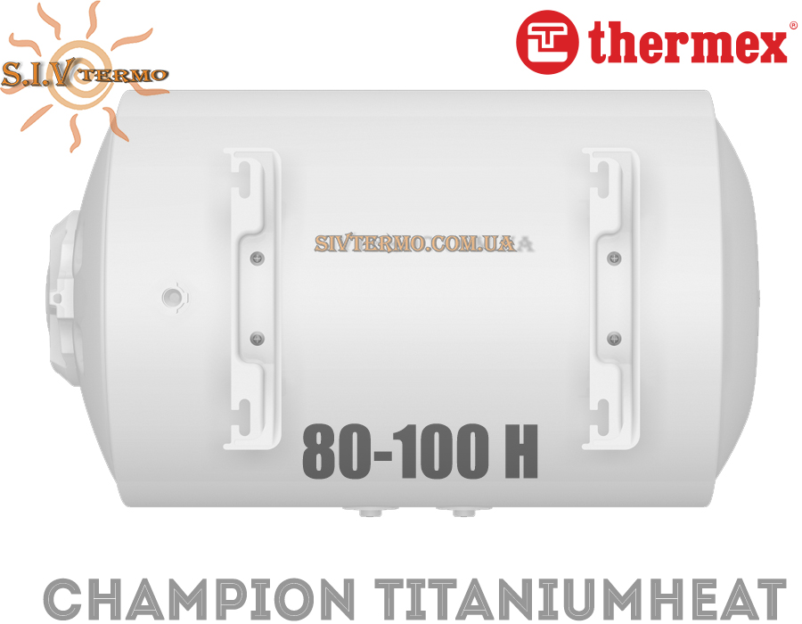 Thermex  003877  Водонагреватель Thermex Champion TitaniumHeat 80 H горизонтальный  Интернет - Магазин SIVTERMO.COM.UA все права защищены. Использование материалов сайта возможно только со ссылкой на источник.    Водонагреватели электрические