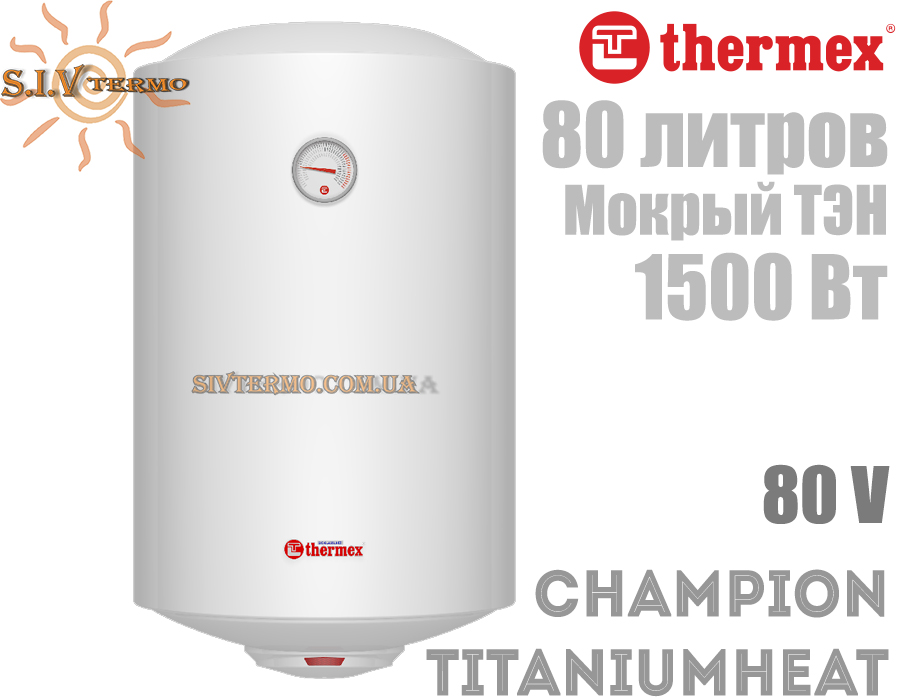 Thermex  003874  Водонагреватель Thermex Champion TitaniumHeat 80 V вертикальный  Интернет - Магазин SIVTERMO.COM.UA все права защищены. Использование материалов сайта возможно только со ссылкой на источник.    Водонагреватели электрические
