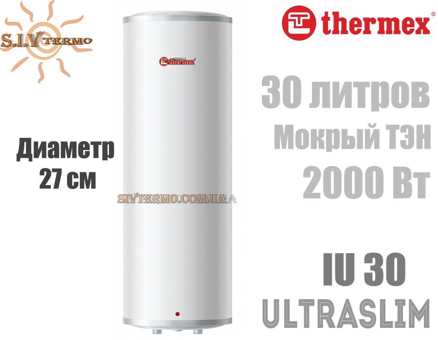 Thermex  000512  Водонагреватель Thermex UltraSlim IU 30 вертикальный   Интернет - Магазин SIVTERMO.COM.UA все права защищены. Использование материалов сайта возможно только со ссылкой на источник.    Thermex