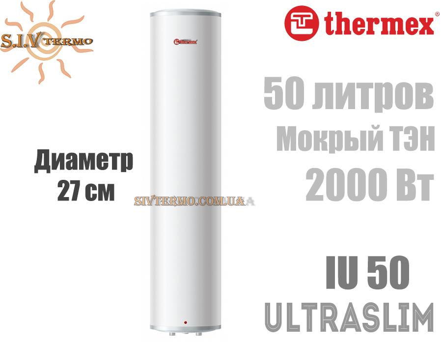 Thermex  000514  Водонагреватель Thermex UltraSlim IU 50 вертикальный   Интернет - Магазин SIVTERMO.COM.UA все права защищены. Использование материалов сайта возможно только со ссылкой на источник.    Thermex