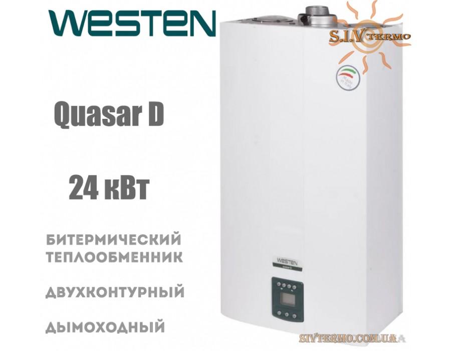 Westen  000504  Газовий котел Westen QUASAR D 24 i димохідний  Интернет - Магазин SIVTERMO.COM.UA все права защищены. Использование материалов сайта возможно только со ссылкой на источник.    Westen