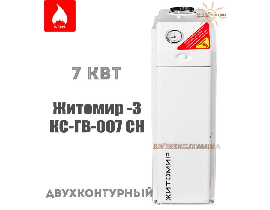 Житомир - АТЕМ  000094  Газовый котел Житомир-3 КС-ГВ-007 СН двухконтурный дымоходный  Интернет - Магазин SIVTERMO.COM.UA все права защищены. Использование материалов сайта возможно только со ссылкой на источник.    Житомир - ATEM