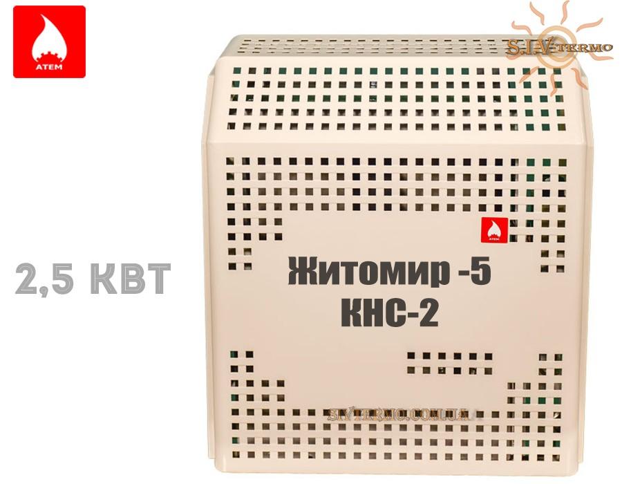 Житомир - АТЕМ  000199  Газовый конвектор Житомир-5 КНС-2 (2,5 кВт ) стальной теплообменник   Интернет - Магазин SIVTERMO.COM.UA все права защищены. Использование материалов сайта возможно только со ссылкой на источник.    Житомир-5