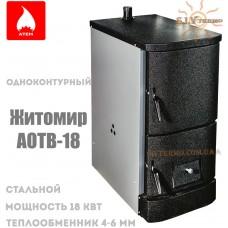 Котел твердотопливный Житомир АОТВ-18 одноконтурный, стальной