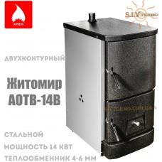 Котел твердотопливный Житомир АОТВ-14В двухконтурный, стальной