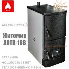 Котел твердотопливный Житомир АОТВ-18В двухконтурный, стальной