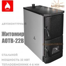 Котел твердотопливный Житомир АОТВ-22В двухконтурный, стальной