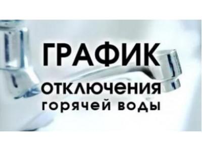 График отключения ГОРЯЧЕЙ воды в Харькове на 2021 год