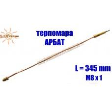 Термопара 345 мм для автоматики АРБАТ