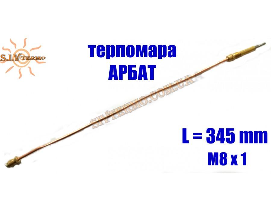 00029  Термопара 345 мм для автоматики АРБАТ  Интернет - Магазин SIVTERMO.COM.UA все права защищены. Использование материалов сайта возможно только со ссылкой на источник.    Запасные части для газовых котлов и колонок