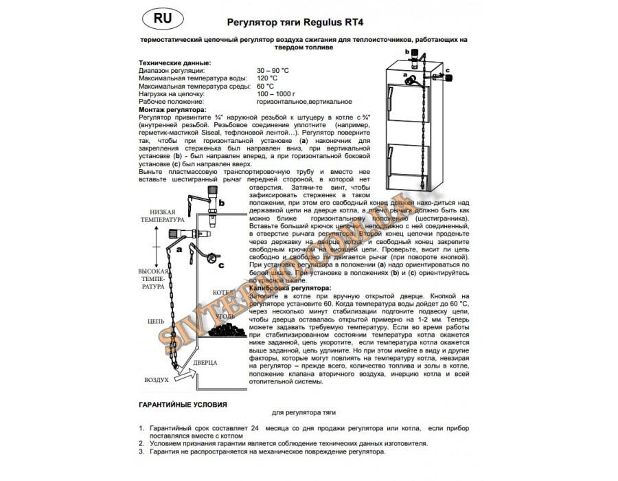 001172  Регулятор тяги RT-4  Интернет - Магазин SIVTERMO.COM.UA все права защищены. Использование материалов сайта возможно только со ссылкой на источник.