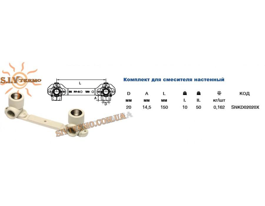 Wavin Ekoplastik  Комплект для смесителя настен. 20 SNKD02020X  Комплект для смесителя настен. 20  Интернет - Магазин SIVTERMO.COM.UA все права защищены. Использование материалов сайта возможно только со ссылкой на источник.
