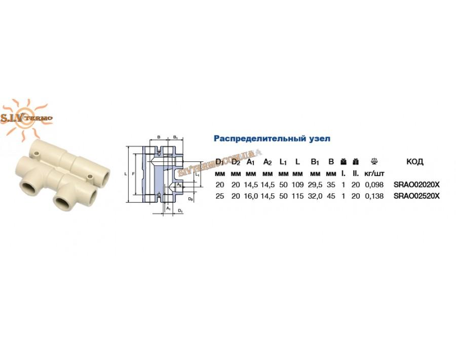 Wavin Ekoplastik  Распределительный узел 20 SRAO02020X  Распределительный узел 20 мм  Интернет - Магазин SIVTERMO.COM.UA все права защищены. Использование материалов сайта возможно только со ссылкой на источник.