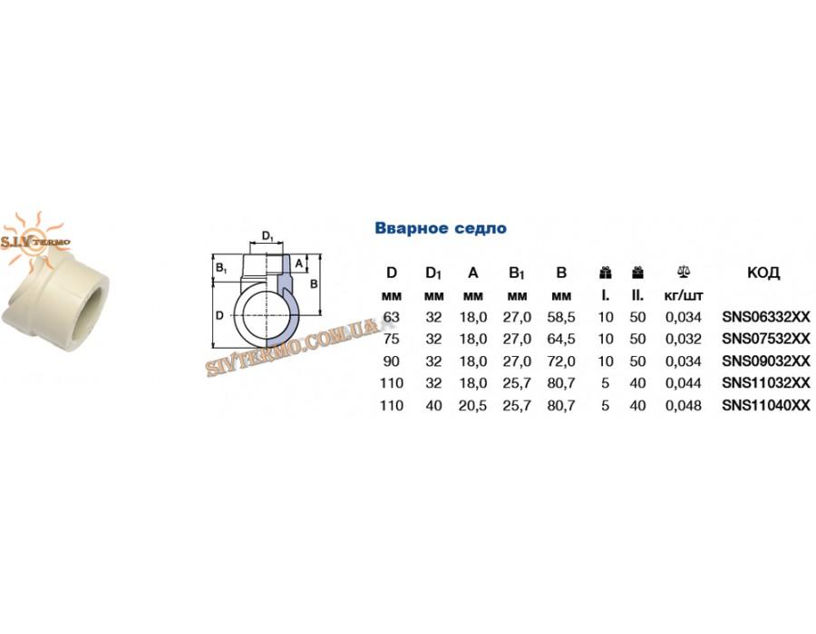 Wavin Ekoplastik  002805  Вварное седло 63х32  Интернет - Магазин SIVTERMO.COM.UA все права защищены. Использование материалов сайта возможно только со ссылкой на источник.