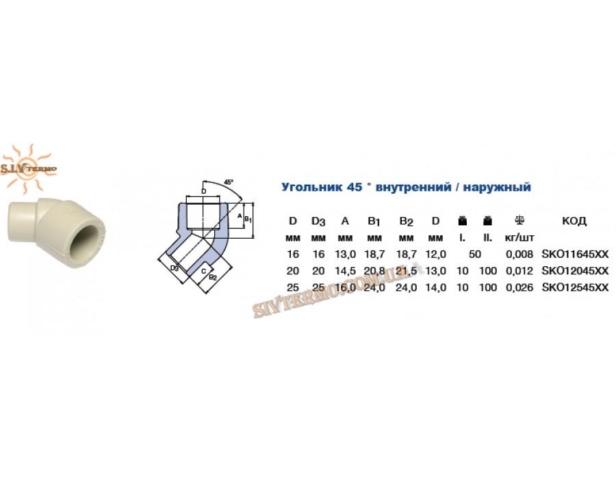 Wavin Ekoplastik  002719  Колено 45°х16 вн./нар.  Интернет - Магазин SIVTERMO.COM.UA все права защищены. Использование материалов сайта возможно только со ссылкой на источник.