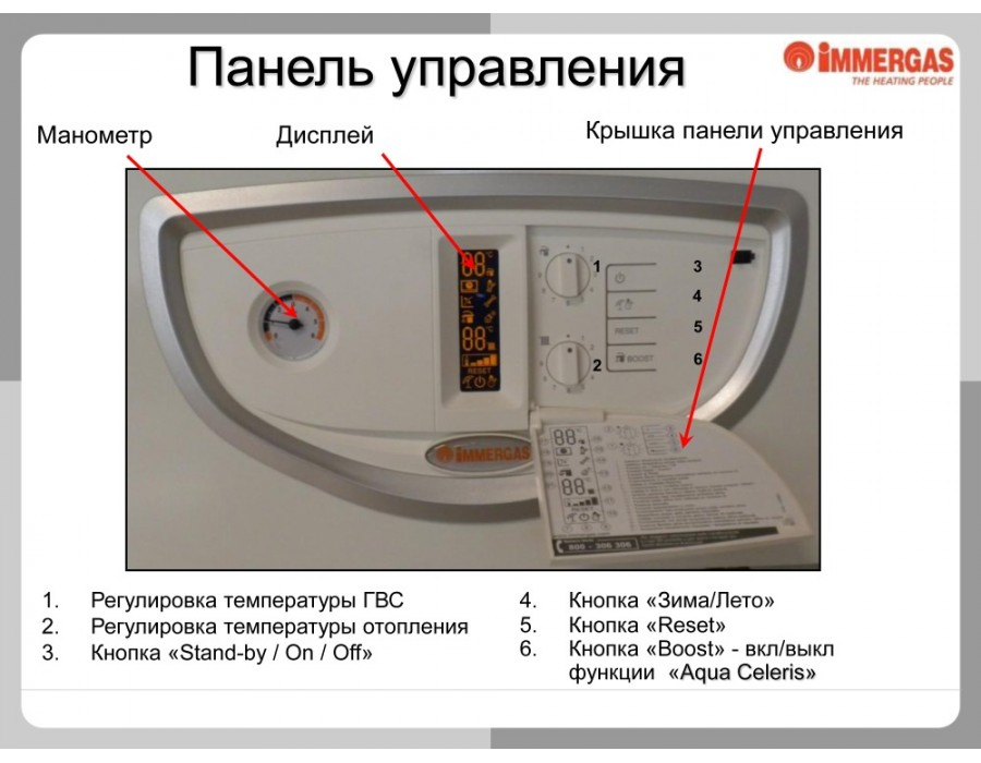Immergas S.p.A.  000620  IMMERGAS Eolo Maior 28 4 E турбо  Интернет - Магазин SIVTERMO.COM.UA все права защищены. Использование материалов сайта возможно только со ссылкой на источник.